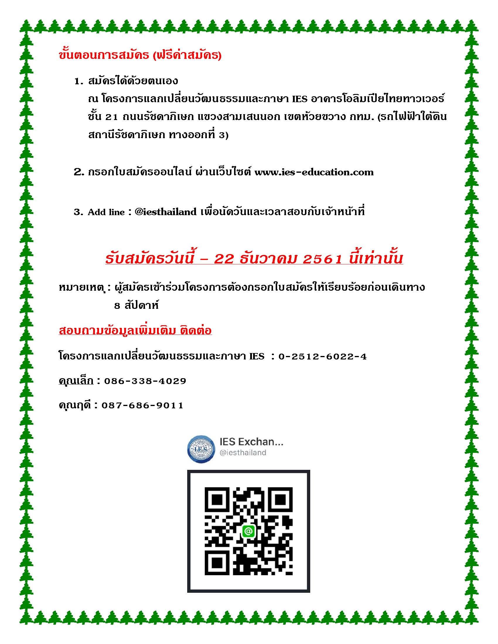 Short-Term-Program-2_Page_7