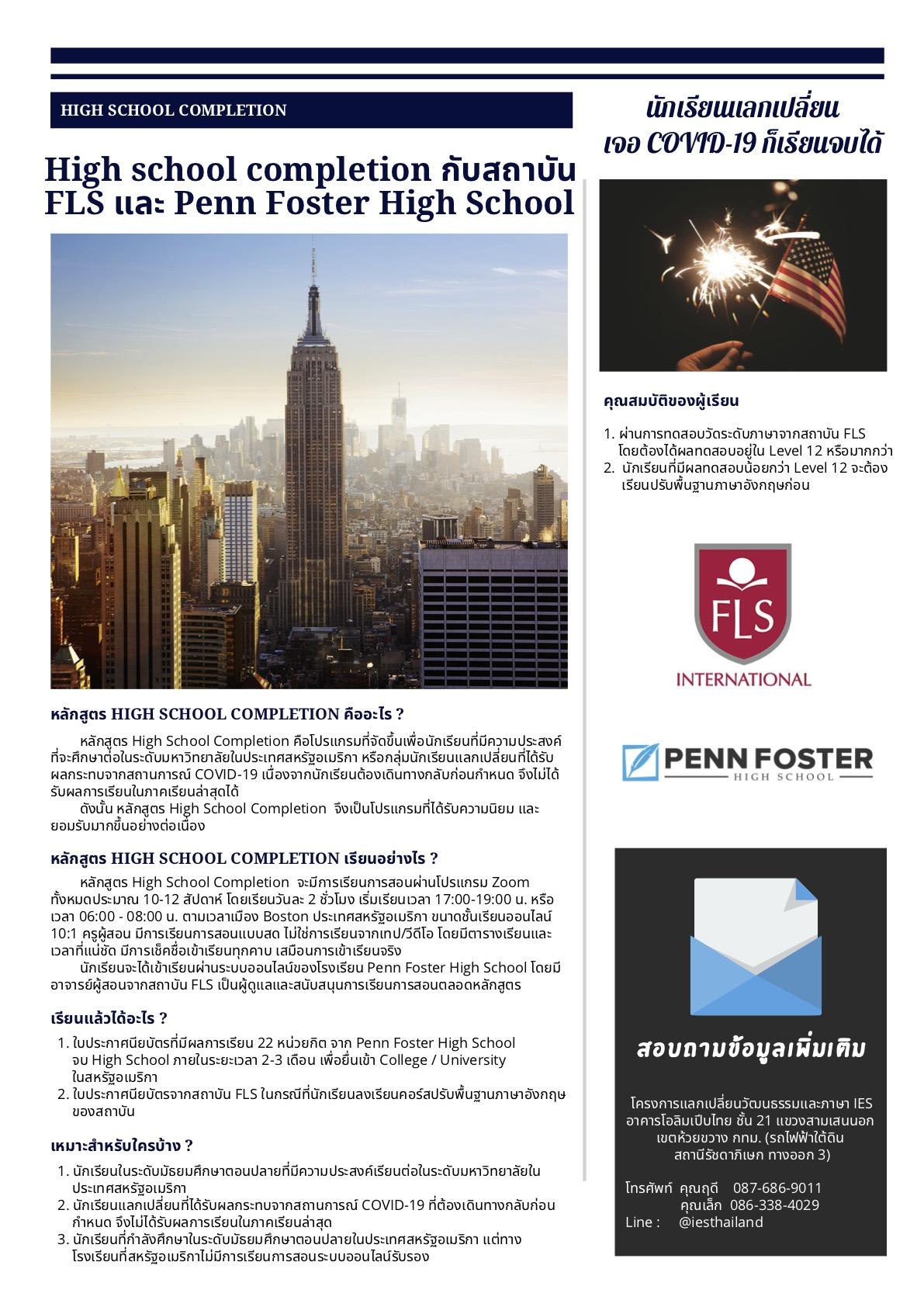 FLS PDF