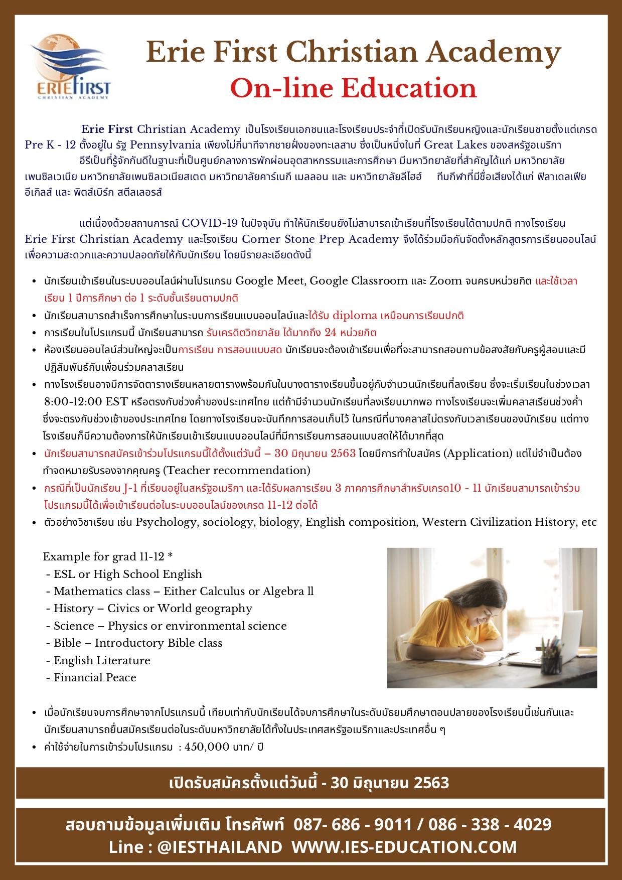 Erie Online Education PDF
