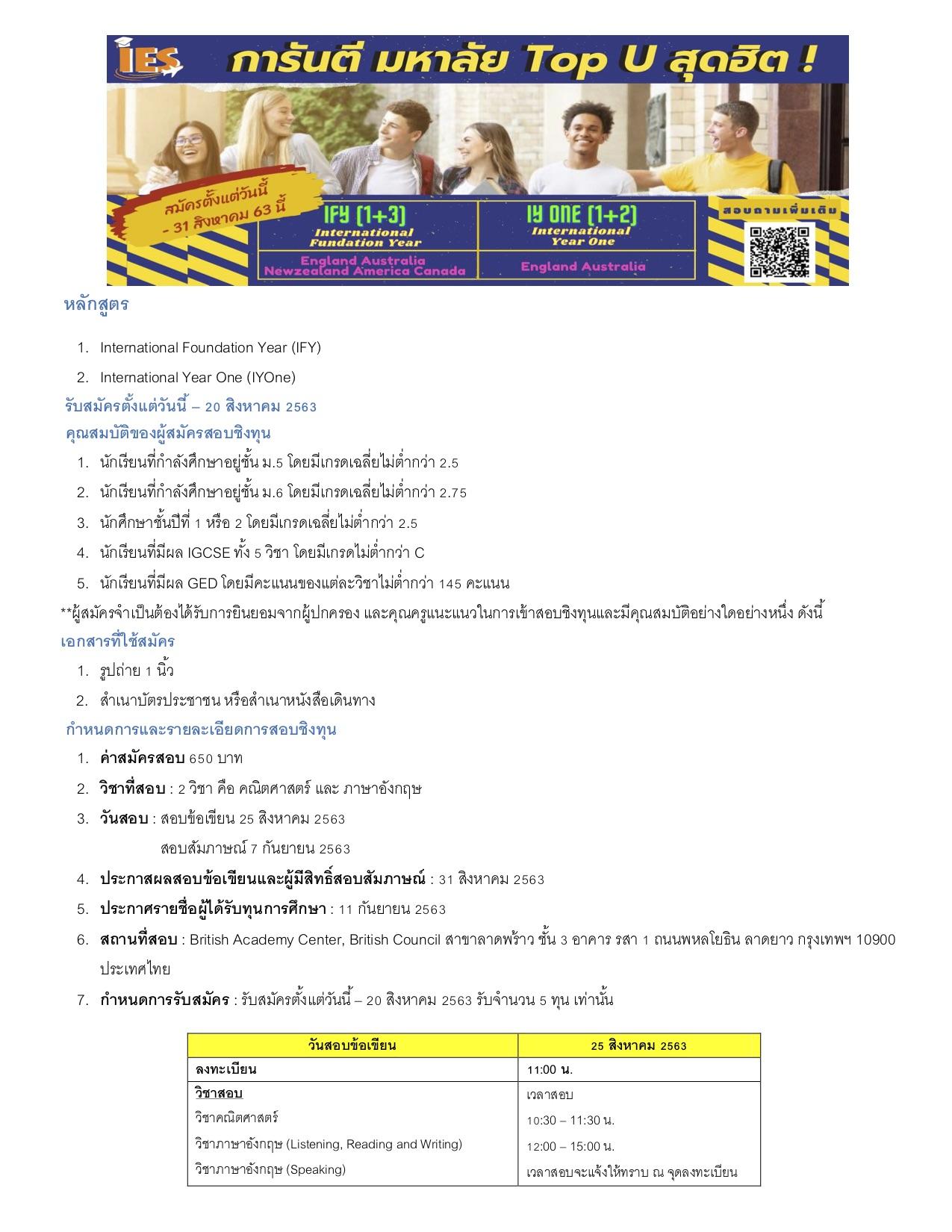 IFY Information-1